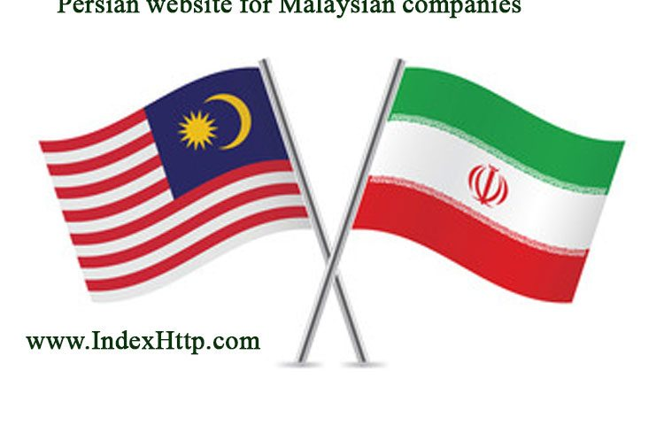 Persian website for Malaysian companies means new market for all companies in Malaysia persian website Persian website for Malaysian companies persian Malaysia 750x480