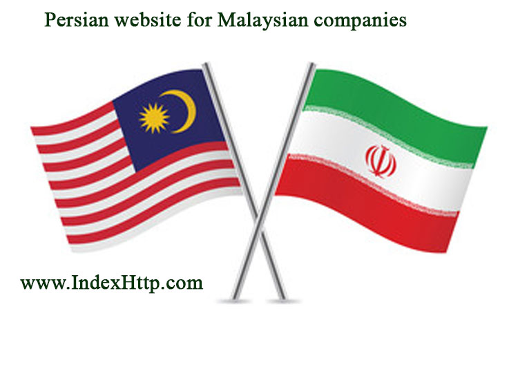 Persian website for Malaysian companies means new market for all companies in Malaysia persian website Persian website for Malaysian companies persian Malaysia