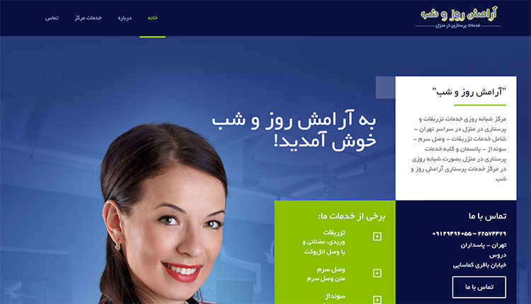 Clinic Website design - Modern medical Website designer | Clinic_طراحی-سایت_پزشکی