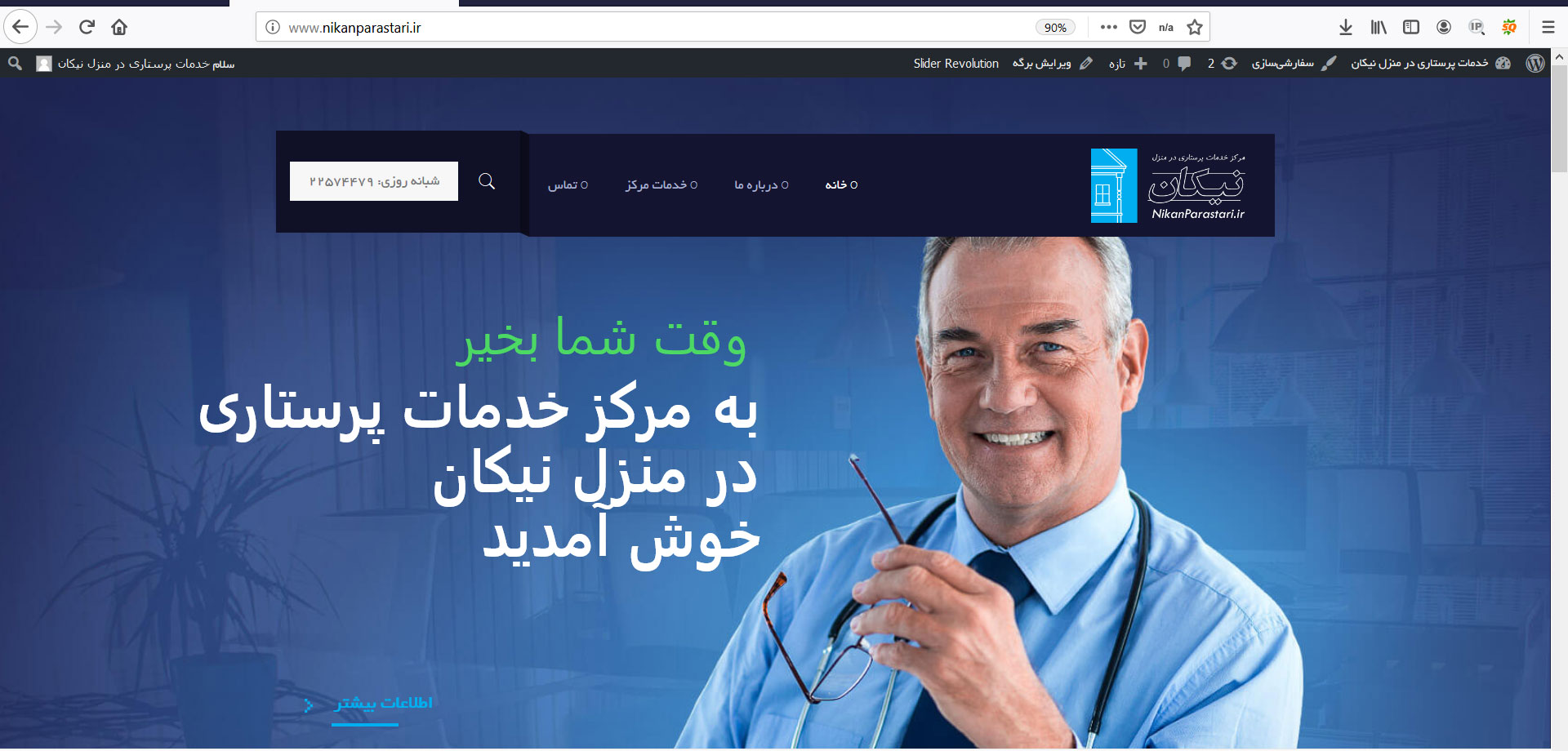 Medical - Healthcare and clinic website design